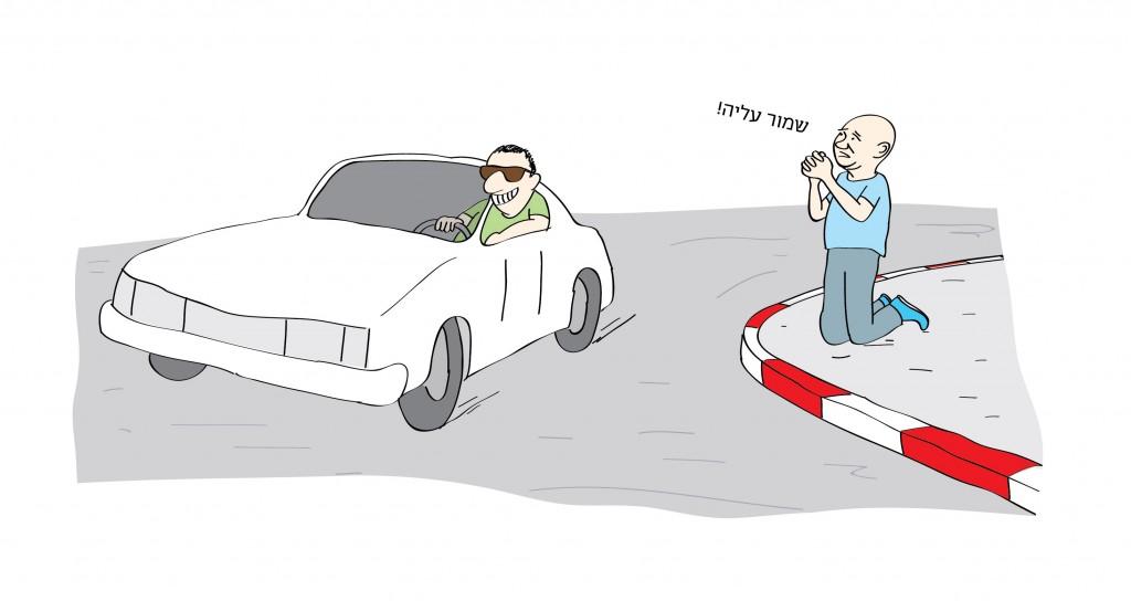 הלכה  הבונבוניירה- טליק לזר