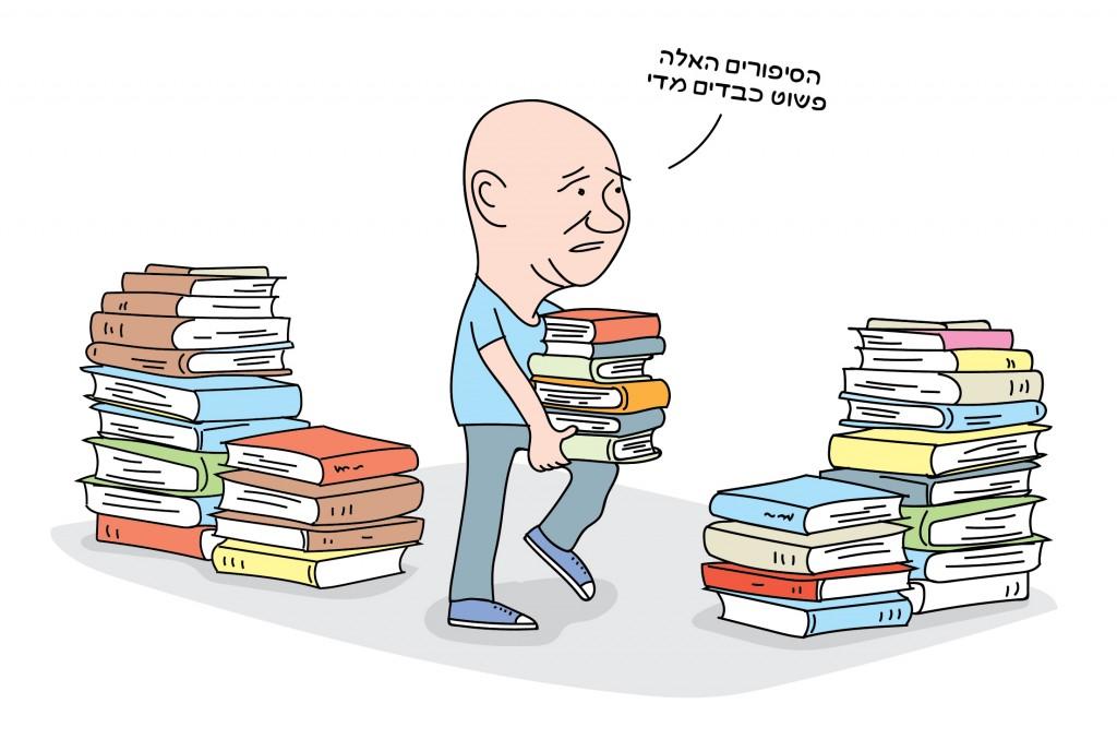 מנדלה זורק ספרים - טליק לזר