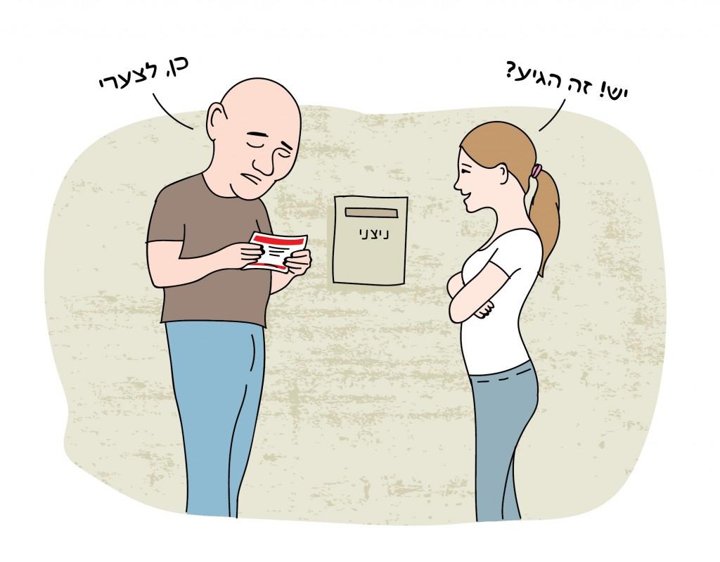 דואר שוליים - טליק לזר